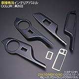 インテリアパネル トヨタ C-HR 10系 50系 6ピース 内装 パワーウィンドウ パネル 運転席 黒木目