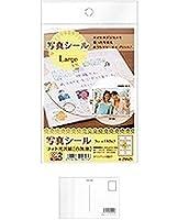 エーワン 写真シール フォト光沢紙(白無地) Large 8面 5シート 5個セット + 画材屋ドットコム ポストカードA