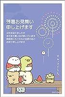 【官製はがき4枚入り】残暑見舞いはがき すみっコぐらし(花火)75532