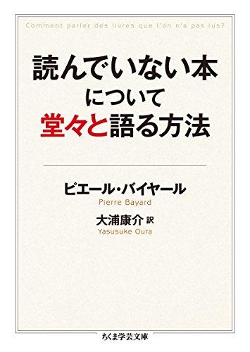 読んでいない本について堂々と語る方法 (ちくま学芸文庫)
