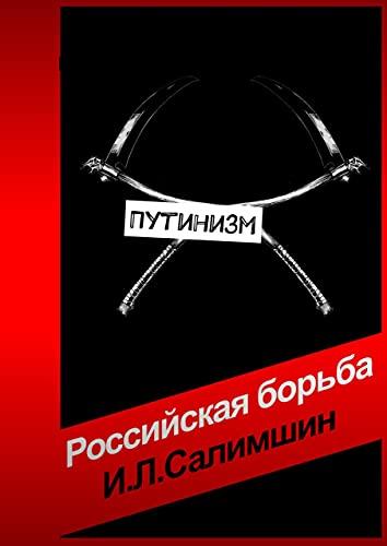 Путинизм (Russian Edition)