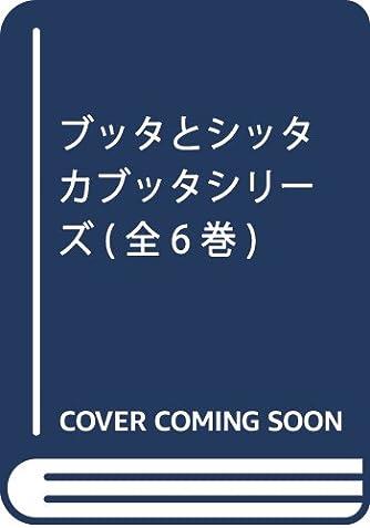 ブッタとシッタカブッタシリーズ(全6巻)