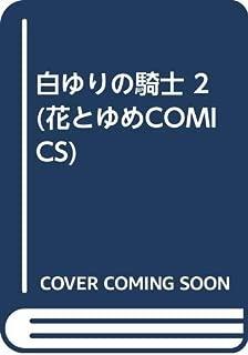 白ゆりの騎士 2 (花とゆめCOMICS)