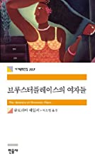 Women of Brewster Place (Korean edition)
