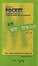 Minjung's Pocket English-Korean/Korean-English Dictionary (English and Korean Edition) by Gene S. Rhie (2000-12-04)