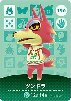どうぶつの森 amiiboカード 第2弾 ツンドラ No.196