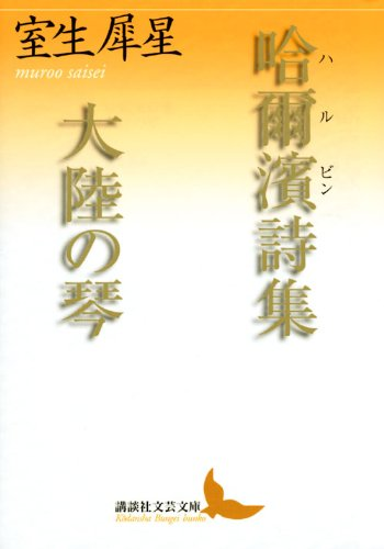 哈爾濱詩集・大陸の琴 (講談社文芸文庫)