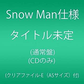 【メーカー特典あり】 タイトル未定(Snow Man仕様)(通常盤)(CDのみ)(クリアファイル-E (A5サイズ)付)...
