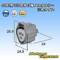 住友電装 090型 TS 防水 3極 メスカプラー 三角タイプ タイプ1