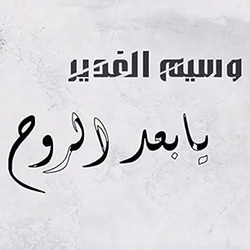 Yabaad Al-Rooh
