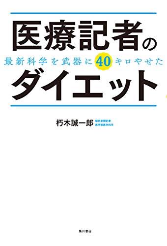 医療記者のダイエット 最新科学を武器に40キロやせた (角川書店単行本)
