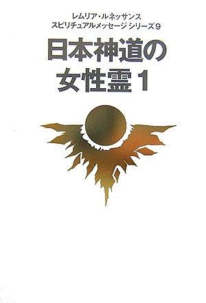日本神道の女性霊〈1〉 (レムリア・ルネッサンス スピリチュアルメッセージシリーズ)