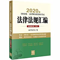 Judicial Examination 2020 national vocational qualification examination unified law: Laws and Regulations (a special objective question papers)(Chinese Edition)
