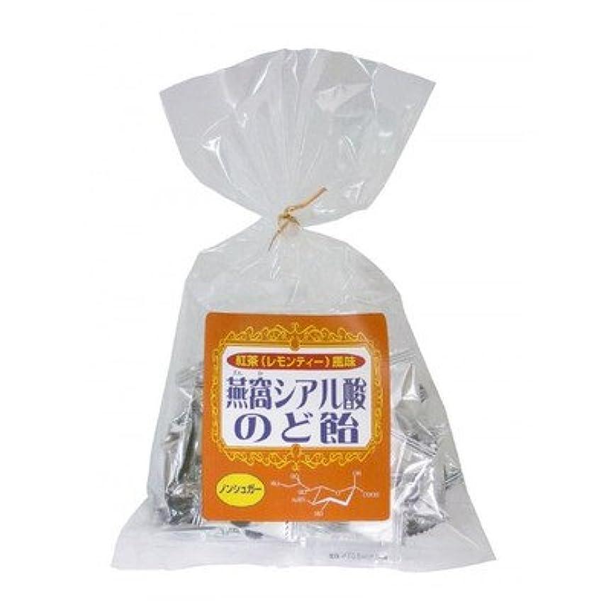 説明的マーガレットミッチェル回転させる燕窩シアル酸のど飴ノンシュガー 紅茶(レモンティー)風味 87g×3袋