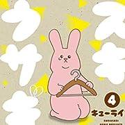 スキウサギ  4 (4) (書籍扱いコミックス)