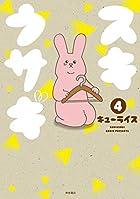 スキウサギ 第04巻