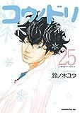 コウノドリ(25) (モーニングコミックス)