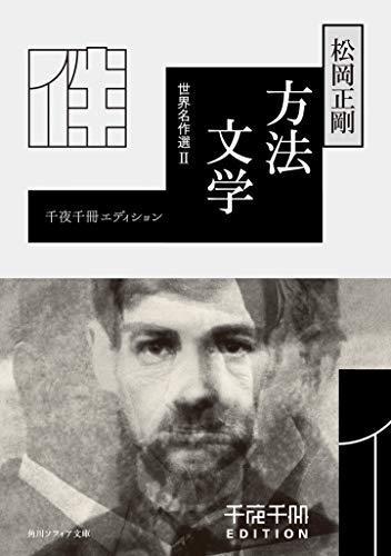 千夜千冊エディション 方法文学 世界名作選II (角川ソフィア文庫)