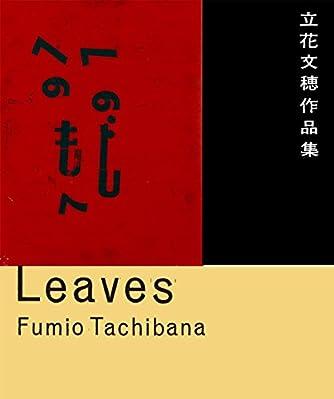 Leaves: 立花文穂作品集