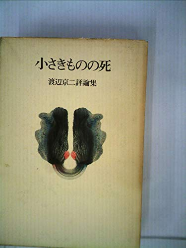 小さきものの死―渡辺京二評論集 (1975年)