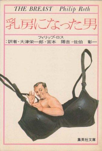 乳房になった男 (1978年) (集英社文庫)