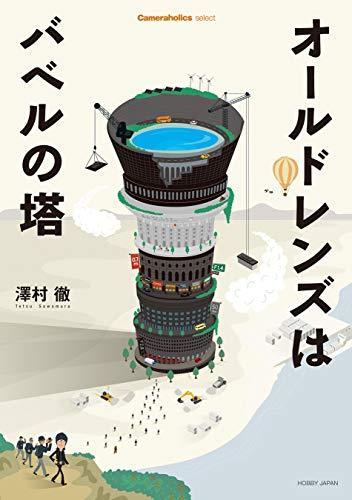 Cameraholics selectオールドレンズはバベルの塔 (ホビージャパンMOOK)
