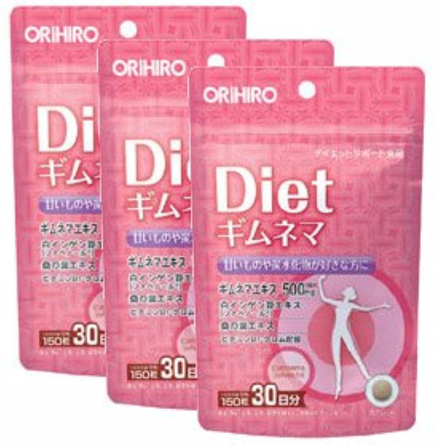 冷蔵庫基礎理論取るDietギムネマ PD【3袋セット】オリヒロ