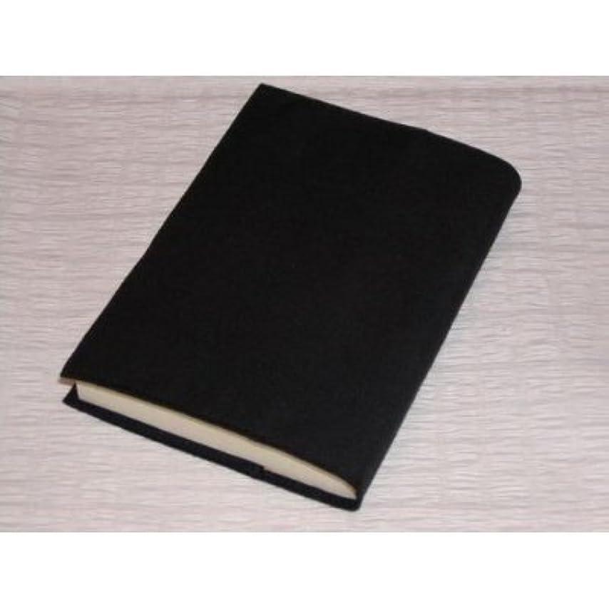 海上強化コットン呉服屋のブックカバー [新書サイズ:黒] アウトレット品