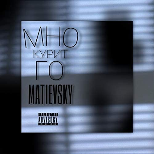 MATIEVSKY