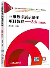 Three-dimensional digital display production tutorial 3ds max project(Chinese Edition)