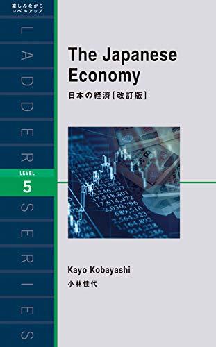 日本の経済 改訂版 (ラダーシリーズ)の詳細を見る