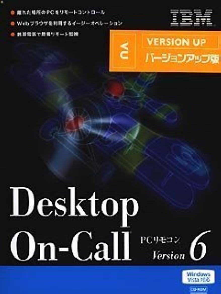 未接続急いで岩Desktop On-Call Version 6 VersionUp