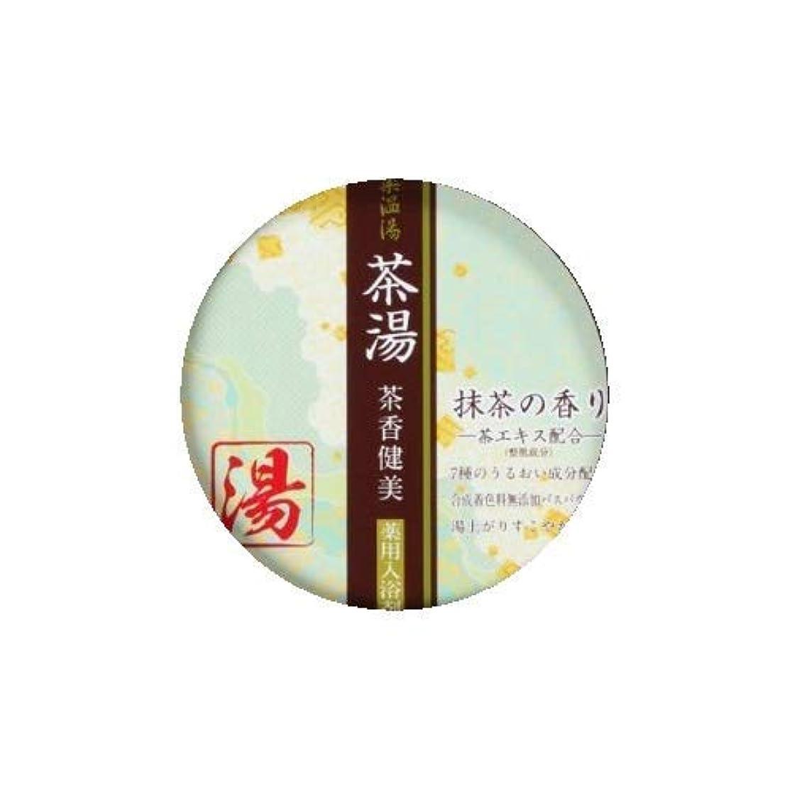 航空機さびた乳白色薬温湯 茶湯 入浴料 抹茶の香り POF-10M