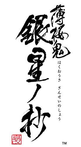 薄桜鬼 真改 銀星ノ抄