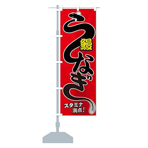 うなぎ のぼり旗 サイズ選べます(ショート60x150cm 左チチ)