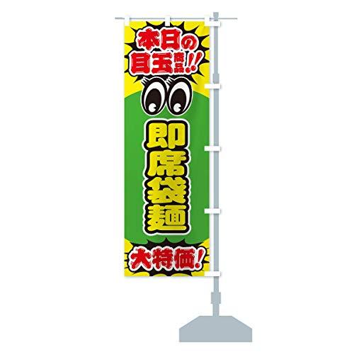 即席袋麺/本日の目玉商品/大特価/安売り/特売 のぼり旗 サイズ選べます(ハーフ30x90cm 右チチ)