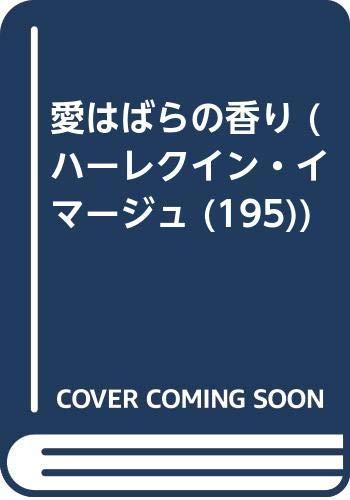 愛はばらの香り (ハーレクイン・イマージュ (195))