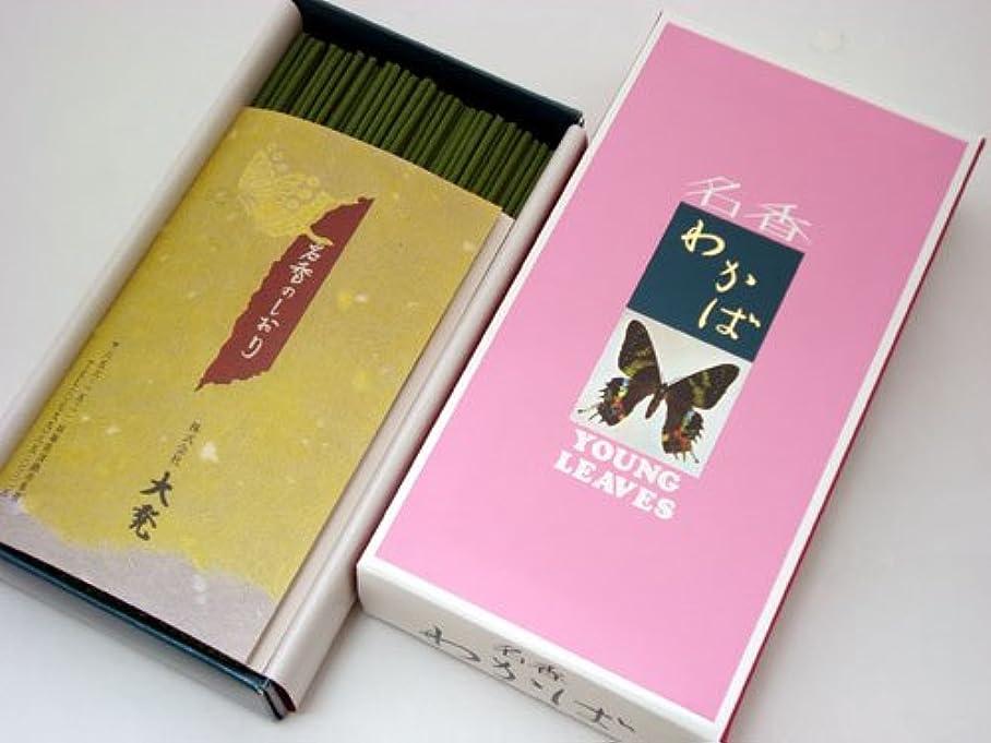 パッド終わった歯大発の線香  【名香わかば】 バラ詰 大箱