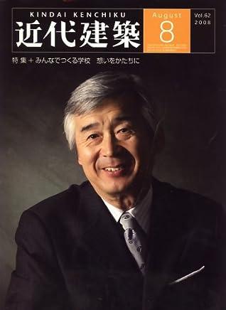 近代建築 2008年 08月号 [雑誌]