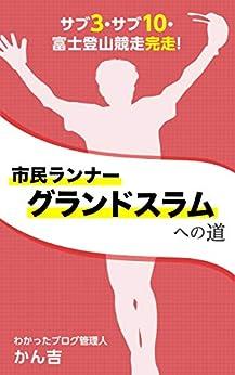[かん吉]の市民ランナーグランドスラムへの道: サブ3・サブ10・富士登山競走完走