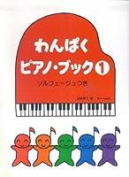 わんぱくピアノブック (1) ソルフェージュつき 遠藤蓉子・著