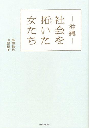 沖縄ー社会を拓いた女たち