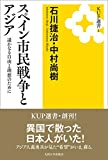 スペイン市民戦争とアジア─遥かなる自由と理想のために─ (KUP選書 1)
