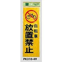 案内プレート 自転車 放置禁止 【PK310-49】 [光 hikari 案内プレート 案内サイン サインプレート]