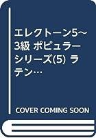 エレクトーン5~3級 ポピュラーシリーズ(5) ラテンジャズ
