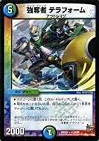 デュエルマスターズ 強奪者 テラフォーム/革命 超ブラック・ボックス・パック (DMX22)/ シングルカード