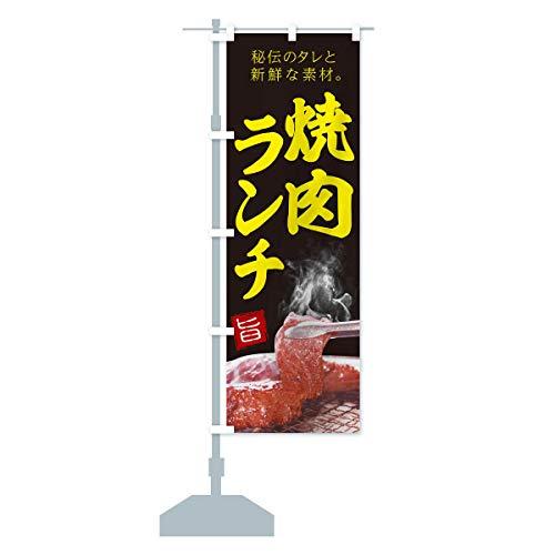 炭火焼肉 のぼり旗(レギュラー60x180cm 左チチ 標準)