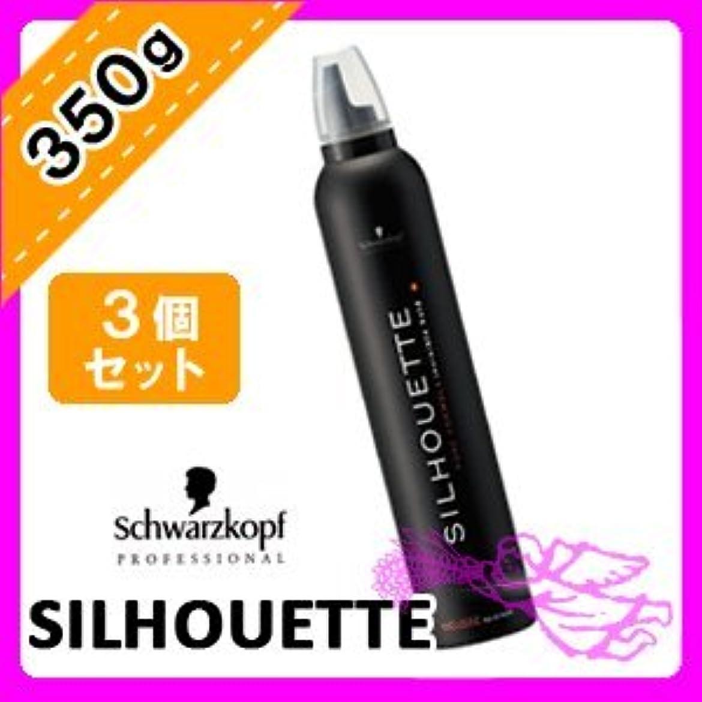 することになっている埋め込む騒々しいシュワルツコフ シルエット ハードムース 350g ×3個セット Schwarzkopf SILHOUTTE