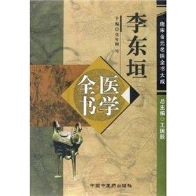 李東垣医学全書(中国語) (唐宋金元名医全書大成)