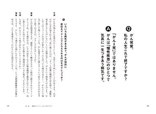 『がんでも長生き 心のメソッド』の2枚目の画像